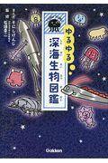 ゆるゆる深海生物図鑑の本