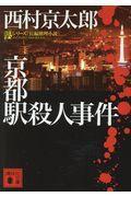 京都駅殺人事件の本