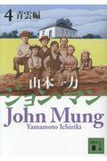 ジョン・マン 4の本