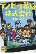 テノヒラ幕府株式会社の本