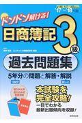 ドンドン解ける!日商簿記3級過去問題集 '17~'18年版