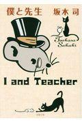 僕と先生の本