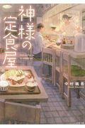 神様の定食屋の本