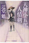 天神小五郎人情剣の本