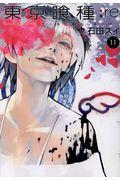 東京喰種:re 11の本