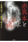 赤異本と黒異本の本