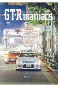 GT−R Maniax