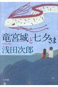 竜宮城と七夕さまの本