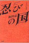 忍びの国オリジナル脚本の本