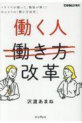 働く人改革の本
