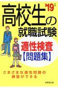 高校生の就職試験適性検査問題集 '19年版の本