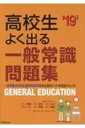 高校生よく出る一般常識問題集 '19年版の本