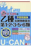 UーCANの乙種第1・2・3・5・6類危険物取扱者予想問題集の本