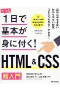 HTML&CSS超入門の本