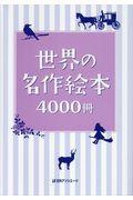 世界の名作絵本4000冊