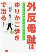 外反母趾は「ゆりかご歩き」で治る!の本