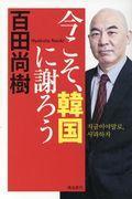 今こそ、韓国に謝ろうの本