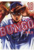 BUNGO ブンゴ  10の本