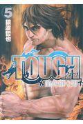 TOUGH 龍を継ぐ男 5の本