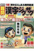 難問漢字ジグザグフレンズ Vol.6の本