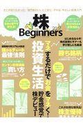 株for Beginners 2017
