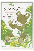 クマのプーの本