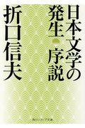 改版 日本文学の発生序説