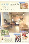 名古屋カフェ日和
