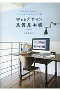 Webデザイン良質見本帳の本