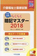 らくらく暗記マスター介護福祉士国家試験 2018