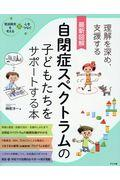 最新図解自閉症スペクトラムの子どもたちをサポートする本の本