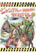 ジャングルのサバイバル 3の本
