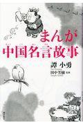 まんが中国名言故事の本