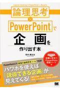 論理思考×PowerPointで企画を作り出す本の本