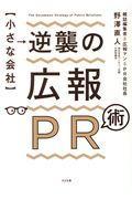 【小さな会社】逆襲の広報PR術の本