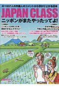 JAPAN CLASSニッポンがまたやったってよ!の本