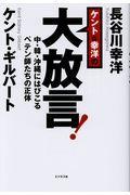 ケント&幸洋の大放言!の本