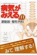 病気がみえる 11の本