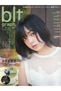 blt graph. vol.20(2017 JUNの本