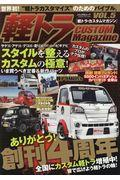 軽トラCUSTOM Magazine VOL.5