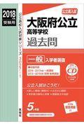 大阪府公立高等学校一般選抜 2018年度受験用の本
