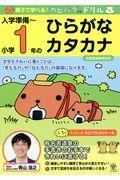 親子で学べる!カピバラさんドリル入学準備~小学1年のひらがな・カタカナの本