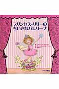 プリンセス・リリーのちいさなバレリーナの本