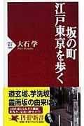 坂の町・江戸東京を歩くの本
