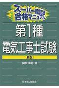 新版 第1種電気工事士試験