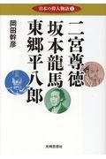 二宮尊徳/坂本龍馬/東郷平八郎 1の本