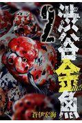 渋谷金魚 2の本