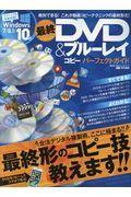 最終DVD&ブルーレイコピーパーフェクトガイド 2017