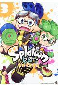 Splatoon 3の本
