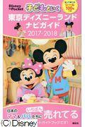 子どもといく東京ディズニーランドナビガイド 2017−2018